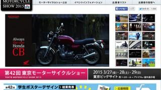 スケジュール空けた?東京と大阪でモーターサイクルショー間もなく開催!