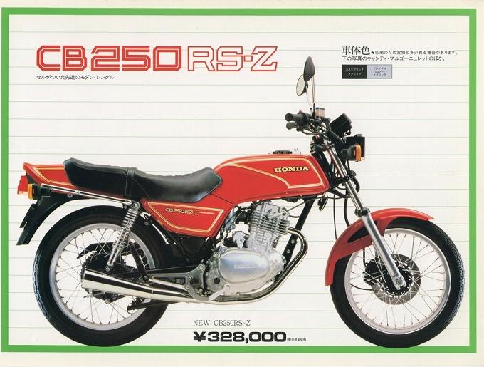 ホンダ CB250RS-Z '81 (出典:home.att.ne.jp)