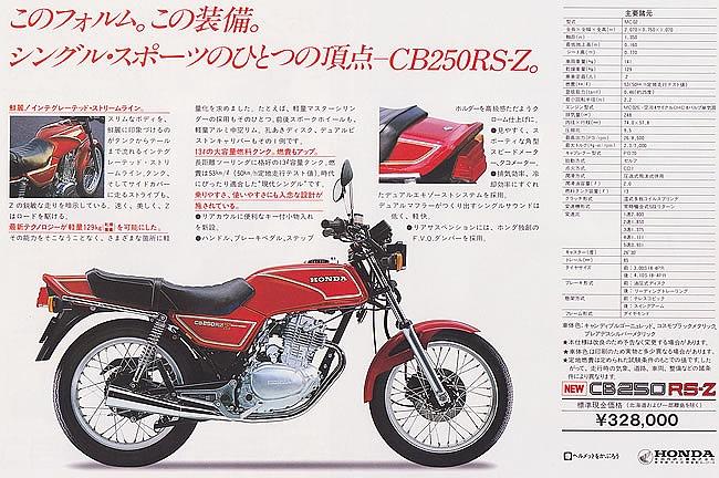 ホンダ CB250RS-Z '81 (出典:amagaeru12.blog90.fc2.com)