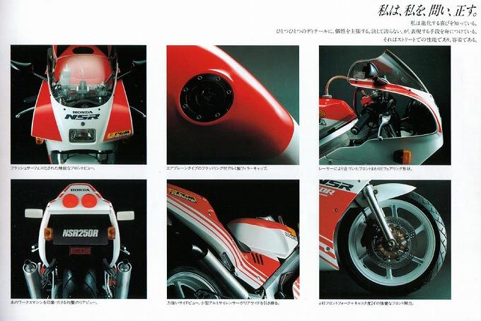 ホンダ NSR250R MC18 '88 (出典:nostalgicsportsbikes.com)