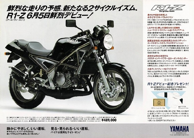 ヤマハ R1-Z 3XC1 '90 (出典:nostalgicsportsbikes.com)
