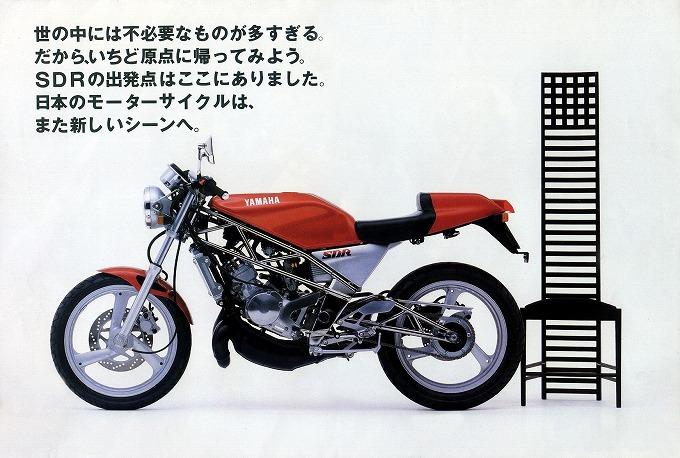 ヤマハ SDR '86 (出典:www42.tok2.com)