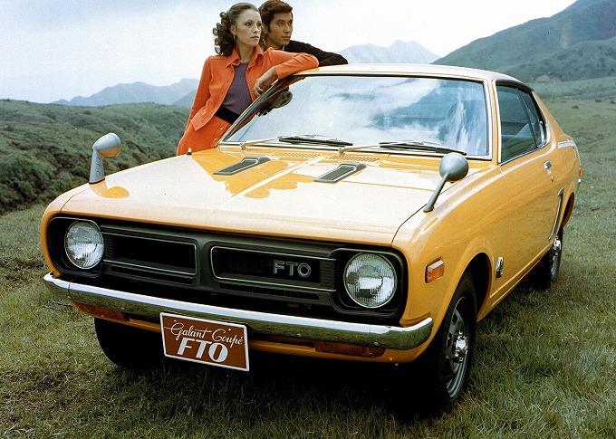三菱 ギャランクーペ FTO 1971-75