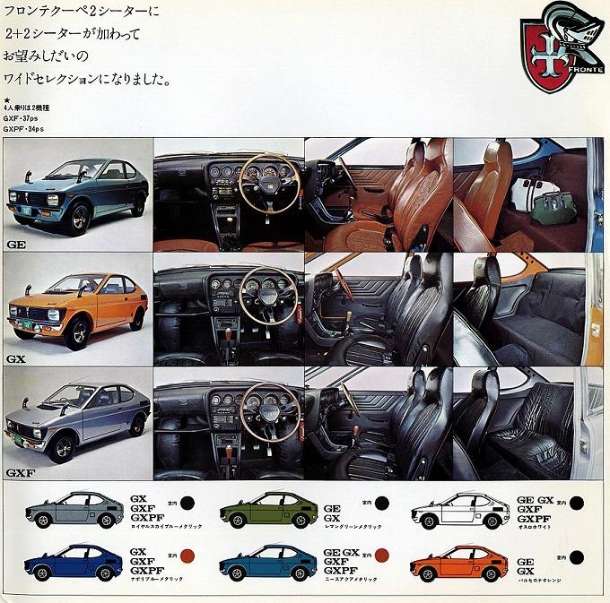 スズキ フロンテクーペ '71-'76 (出典:staryjaponiec.blogspot.jp)