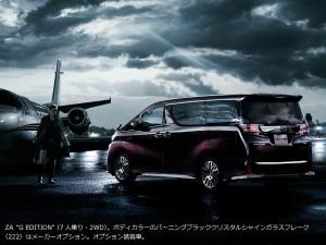 トヨタ ヴェルファイア 2015 (出典:toyota.jp)